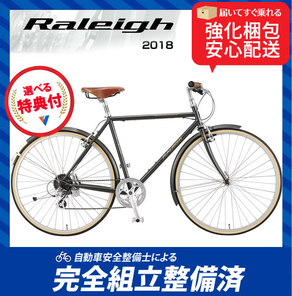 (特典付)クロスバイク 2018年モデル RALEIGH ラレー CLB Club ...