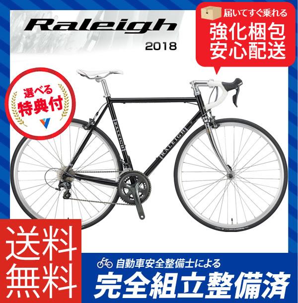 (送料無料)(特典付)ロードレーサー 2018年モデル RALEIGH ラレー CR...