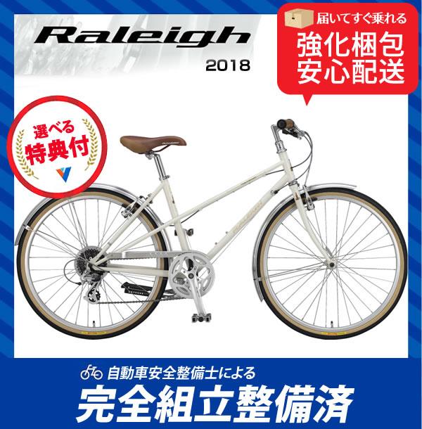 (特典付)クロスバイク 2018年モデル RALEIGH ラレー TRM Trent...