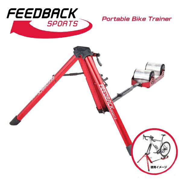 (送料無料※北海道・沖縄県除く)(FEEDBACK SPORTS)フィードバックスポーツ Portable Bike Trainer ポータブルバイクトレーナー(0817966010659)