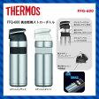 【THERMOS】サーモス BOTTLE ボトル FFQ-600 真空断熱ストローボトル 600ml