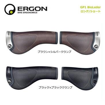 ERGON エルゴン GRIP グリップ GP1 BioLeder ロング/ショート 右グリップシフト用 左右ペア