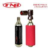 【TNI】ティーエヌアイ CO2 CO2ボンベセット (プッシュタイプ)