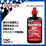 【ケミカル用品】 FINISH LINE フィニッシュライン Dry Bike Lubricant テフロンプラス ルーブ ドライ 120ml【TOS07001】【0036121102002】
