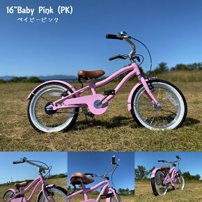 LeiAloha〜レイアロハ〜16インチ<完成品>【オリジナルブランド限定モデル】身長95cm〜対応ビーチクルーザー自転車子供用幼児用ハワイ補助輪、スタンド付き