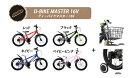 ides D-bikemaster (アイデス ディーバイク...