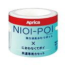 [安心のメーカー保証付き正規品]アップリカ ニオイポイ NIOI-POI×におわなくてポイ共通カセット3個セット2022671【クレジットOK!】Aprica