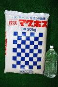 水溶性リン酸肥料マグホス20kg〈br〉