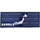 おてふき日本手ぬぐい日本百名山エイコー33×90cmトレッキング登山通販【メール便可】【あす楽】【プレゼント】ベルコモン