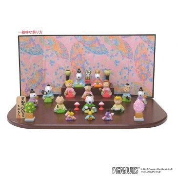 15人 台段雛飾り スヌーピー キャラクターひな人形 ピーナッツ 吉徳大光 ひな祭り ギフト 雑貨