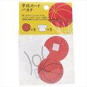 メッセージカード10枚セット 学校色紙用カード バスケットボ...