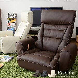 座椅子 リクライニング 肘掛け 肘付き 折りたたみ コンパクト 無段階 回転 ハイバックソファー ソファ フロアソファー 腰痛 ローソファー 一人掛けソファー リクライニング 14段階 式 rocher