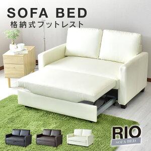 ソファーベッド ソファベッド ソファ ソファー ベッド 折りたたみ セミダブル 2人掛け ローソファー ローソファ フロアソファー 2人掛け こたつ sofa bed リオ ドリス  KIC