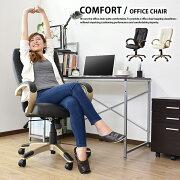 オフィス リクライニング ロッキング パソコンチェアー ブラウン ホワイト コンフォート