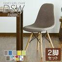 【送料無料】 ダイニングチェア 2脚セット イームズチェア ファブリック チェア セット イス 椅子 いす ダイニング イームズ おしゃれ 北欧 リプロダクト デザイナーズ シェルチェア デザイナーズチェア イームズDSW-FAB ドリス 新生活応援 送料無料