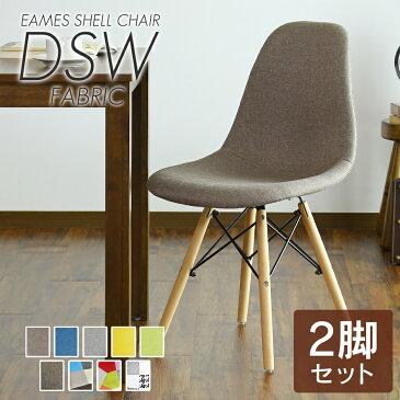 ダイニングチェア 2脚セット イームズチェア ファブリック チェア セット イス 椅子 いす ダイニング イームズ おしゃれ 北欧 リプロダクト デザイナーズ シェルチェア デザイナーズチェア イームズDSW-FAB ドリス
