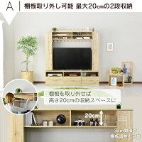テレビ台壁面収納テレビボードTVボードハイタイプ46型対応ゲート型AVボード木製オープンラックたっぷり収納新生活ヴァント