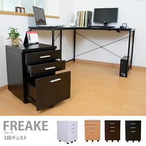パソコン スペース デスクチェスト オフィス キャスター サイドテーブル ホワイト ブラウン フリーク