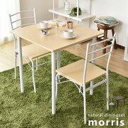 クーポン ダイニング テーブルセット テーブル モーリス