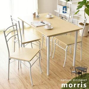 ダイニング テーブルセット テーブル リビング モーリス