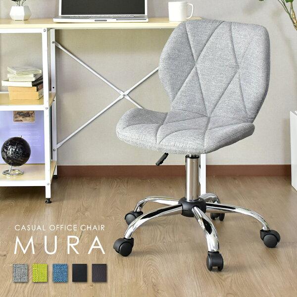 チェアキャスター付き木目おしゃれ北欧チェアーイス椅子いすダイニングデザイナーズデザイナーズチェア在宅勤務テレワークムーラドリス新