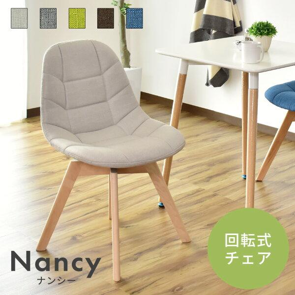 チェア木目おしゃれ北欧チェアーイス椅子いすダイニングデザイナーズデザイナーズチェアナンシードリス新生活応援引越し祝い母の日