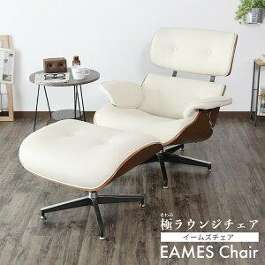 イームズ ラウンジチェア オットマン付き デザイナーズチェア ミッドセンチュリー チェア 椅子 デザイナーズ リプロダクト パーソナルチェア Eames リラックスチェア おしゃれ シンプル 北欧 モダン ヴィンテージ 一人暮らし イームズラウンジチェア ドリス 送料無料