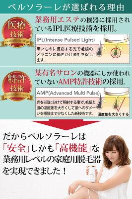 【スーパーSALE5,000円OFF】ベルソラーレ家庭用光脱毛器フラッシュIPL光美容器日本製最大照射20万回