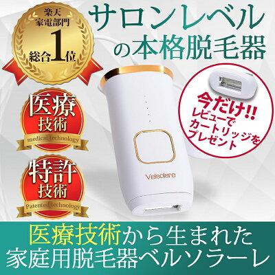ベルソラーレ家庭用光脱毛器フラッシュIPL光美容器日本製最大照射20万回