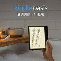 Kindle Oasis 色調調節ライト搭載 wifi 8GB 広告つき 電子書籍リーダー