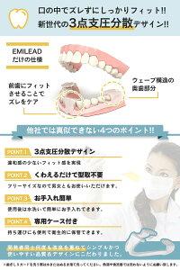 EMILEADマウスピース歯ぎしり防止食いしばり防止マウスガード2個セットEM-001