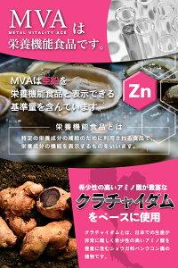 牡蠣エキス&トンカットアリエキス2つの人気成分を贅沢配合