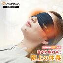 【公式】 VENEX アイマスク リカバリーウェア メンズ レディース S/M/L/XL アイピロー スリープマスク 安眠 遮光 快眠グッズ 着心地 快適 リラックス 在宅 仮眠 休養 睡眠 快眠 健康 旅行 プレゼント ギフト ベネクス ベネックス