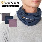 VENEX2WAYコンフォートメンズレディースベネクス