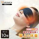期間限定P10倍 【公式】 VENEX アイマスク リカバリーウェア メンズ レディース S/M/L