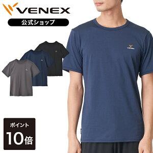 期間限定P10倍 【公式】 VENEX リカバリーウェア メンズ リフレッシュ Tシャツ 半袖 M L XL 機能性 着心地 快適 ルームウエア 部屋着 ギフト 回復 パジャマ 休養 快眠 健康グッズ 疲労 ベネクス ベネックス