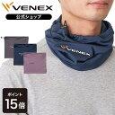 VENEX 2WAYコンフォート ベネクス リカバリーウェア ネックウォーマー