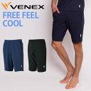 【 送料無料 】 VENEX メンズ フリーフィールクール ハーフパンツ ベネクス リカバリーウェア 冷感 疲労回復 パジャマ 快眠 安眠 メッシュ素材 ひんやり 暑さ対策