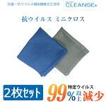 【2枚セット】抗ウイルス技術クレンゼ加工ミニクロス日本製抗菌チャコールグレーダークブルー各色1枚ずつノベルティキャンペーン実施中