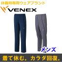 【 送料無料 】 VENEX メンズ リラックス ロングパンツ ベネクス リカバリーウェア 疲労回復 パジャマ 快眠 安眠