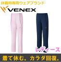 【 送料無料 】 VENEX レディース リラックス ロングパンツ ベネクス リカバリーウェア 疲労回復 パジャマ 快眠 安眠
