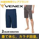 【 送料無料 】 VENEX メンズ リラックス ハーフパンツ ベネクス リカバリーウェア 疲労回復 パジャマ 快眠 安眠