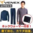 【 送料無料 】 VENEX ベネクス リカバリーウェア メンズ リラックス ロング上下セット※ ノベルティネックウォーマー付