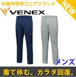 【新発売!送料無料!】VENEXベネクスリカバリーウェアメンズスタンダードドライハーフパンツ