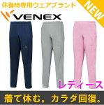【新発売!送料無料!】VENEXベネクスリカバリーウェアレディースクロップドパンツ