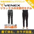 【 送料無料 】 VENEX ベネクス リカバリーウェア メンズ スタンダードドライ ロングパンツ グレーカモ 迷彩柄 カモフラージュ柄