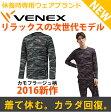 【 送料無料 】 VENEX ベネクス リカバリーウェア メンズ スタンダードドライ ロングスリーブ グレーカモ 迷彩柄