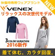 【 送料無料 】 VENEX ベネクス リカバリーウェア レディース スタンダードドライ ロングスリーブ