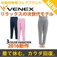 【 送料無料 】 VENEX ベネクス リカバリーウェア レディース スタンダードドライ ロングパンツ