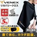 【 送料無料 】 VENEX リカバリークロス ( 収納袋付